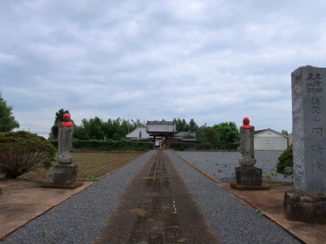 円満寺の寺標